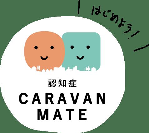 caravan mate