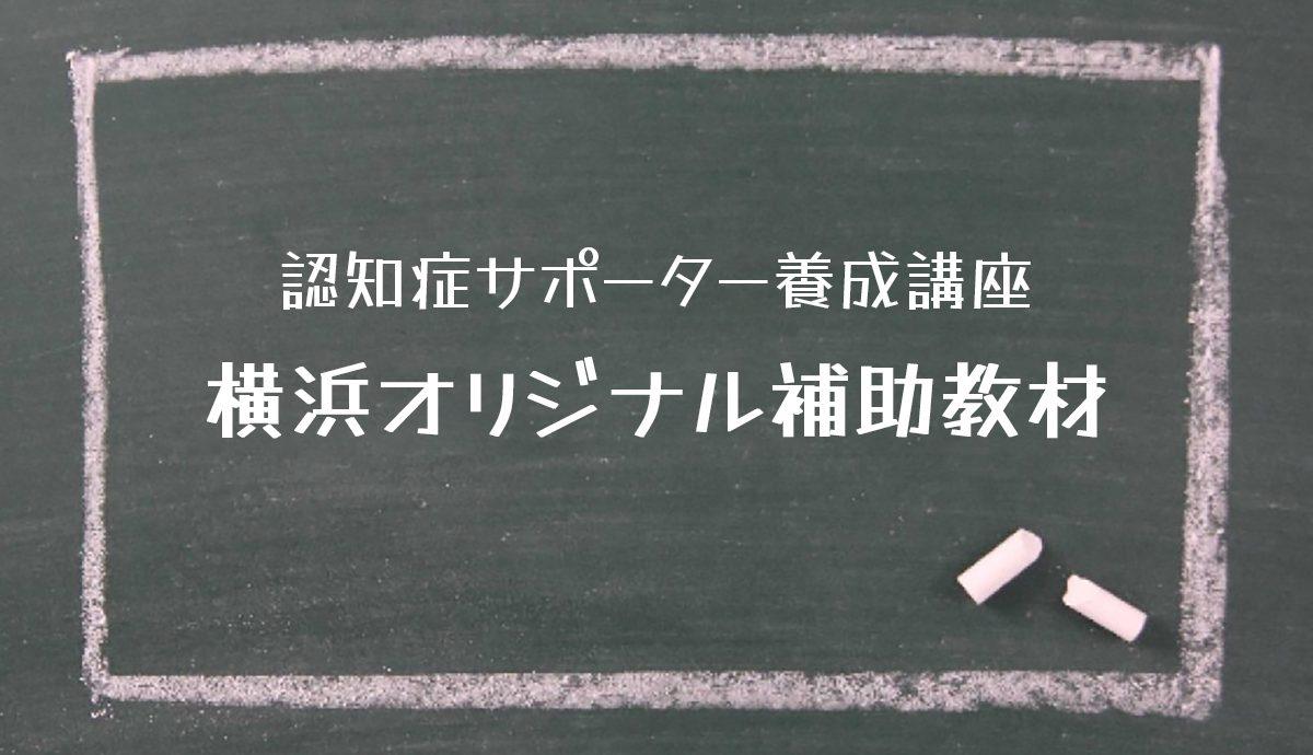 認知症サポーター養成講座 横浜オリジナル補助教材